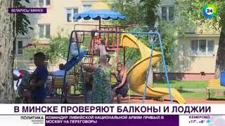 В Минске проверяют все балконы и лоджии   МИР24