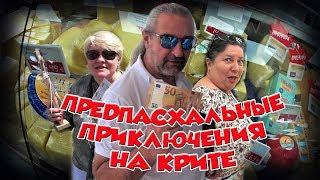 Греция Крит отель JO-LEN #19 магазины ИЛИ как мы пробку объезжали