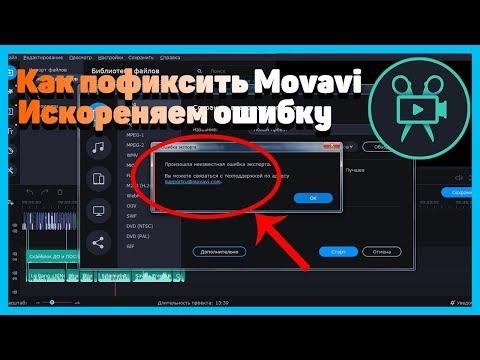 Movavi Video Editor вылетает и выводит ошибку. Как это исправить?