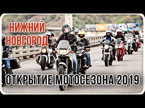 Открытие мотосезона в Нижнем Новгороде 2019 год.