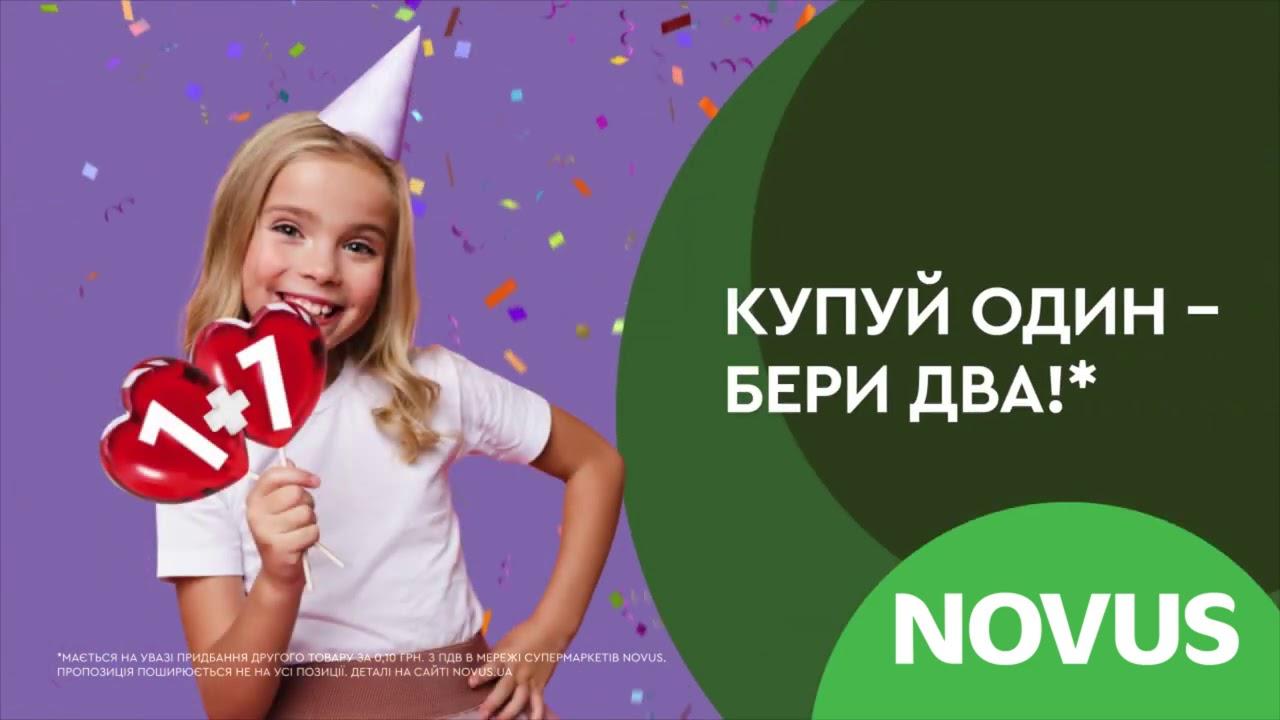 День народження NOVUS! Свято триває! Акційні пропозиції з 22 вересня по 5 жовтня.