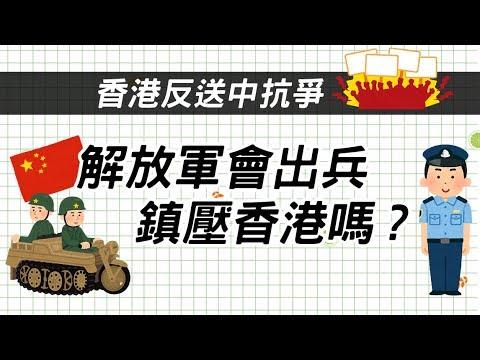 解放軍有可能出兵鎮壓香港嗎? 香港反送中抗爭