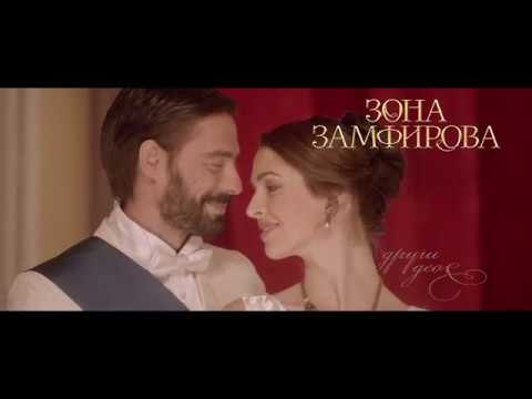 ZONA ZAMFIROVA- DRUGI DEO- OFFICIAL TRAILER from YouTube · Duration:  1 minutes 33 seconds
