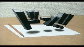 【トリックアート】 ドン!!を浮かす方法 3D TrickArt