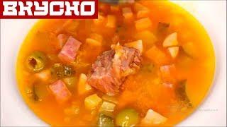 Как приготовить солянка сборная мясная, суп рецепт