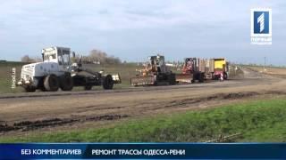 Ремонт трассы Одесса-Рени(, 2016-03-15T16:16:43.000Z)