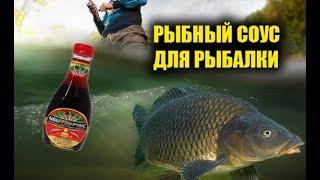 Рыбный соус для рыбалки с чесноком аттрактант для рыбалки своими руками ликвид для прикормки