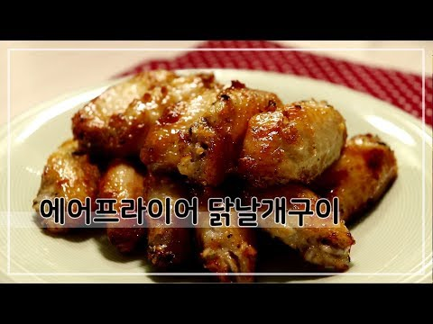 닭날개구이 에어프라이어 이용한 요리 Airfier