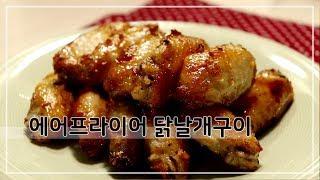 닭날개구이 에어프라이어 이용한 요리 구운치킨 간장맛 Airfier Chicken wing  l 히코HikoCook