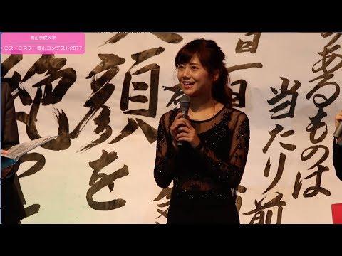 【ミス・ミスター青山コンテスト2017】自己PR|ENTRY03 今井 美桜 / 書道|予選 05/18