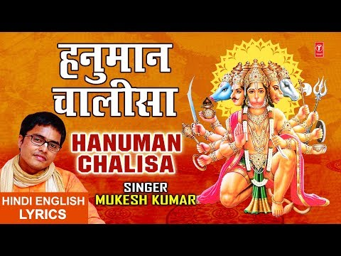 Hanuman Chalisa I Hindi English Lyrics I...