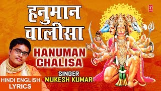 Subscribe our channel for more updates: http://www./tseriesbhakti hanuman bhajan: chalisa singer: mukesh kumar album: musi...