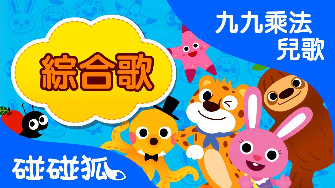 综合歌 | 九九乘法兒歌 | 數字兒歌 | 碰碰狐!兒童兒歌