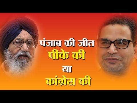 प्रशांत किशोर को ढूूंढकर लाओं और इनाम पाओ Kishor' Criticism after Congress Lost UP Election