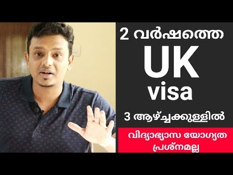 UK Visa With In 3 Weeks .. No Minimum Qualification Requirements \ UK Startup Visa Fully Explained