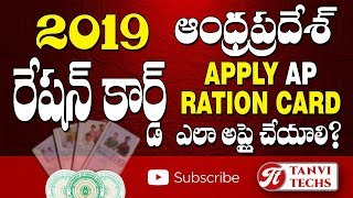 RATION CARD APPLY IN AP ANDHRA PRADESH 2019