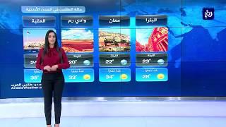 النشرة الجوية الأردنية من رؤيا 24-9-2018