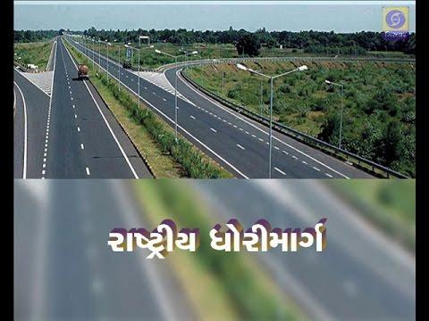 Pm's Flagship Program - National Highways