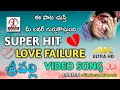 Telugu Love Failure Song 2019 | Srivalli Video Song 4K | Best Love Failure Song | Lalitha Audios