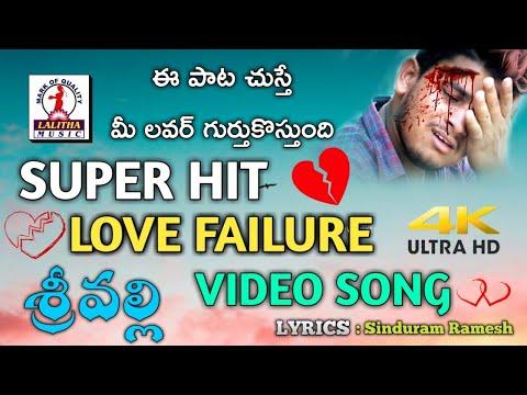 Telugu Love Failure Song 2019 | Srivalli Video Song 4K | Best Love Failure Song | Lalitha Audios