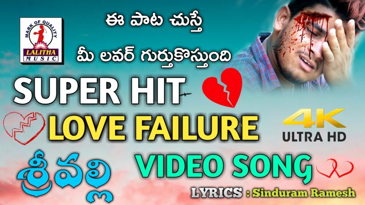 telugu love failure ringtones free download naa songs