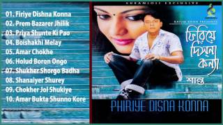 Firiye Dishna Konna | Shanto Audio Album Jukebox