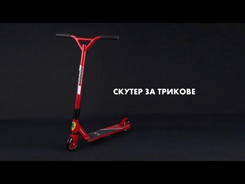 Скутер за трикове Ferrari