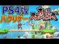 【PS4版:スマブラ】日本にパクブラが配信!『所々パクってて超面白いw』【BRAWLOUT:実況者ジャンヌ】