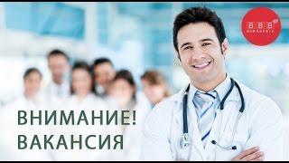 Трудоустройство врачей и медработников в Чехии(, 2017-05-15T12:39:16.000Z)