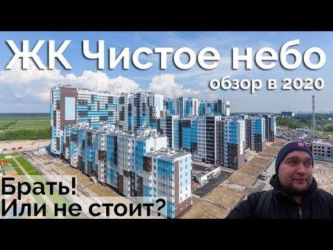 """Обзор ЖК """"Чистое небо"""" от Застройщика Setl City в Приморском районе Санкт Петербурга в 2020 году."""