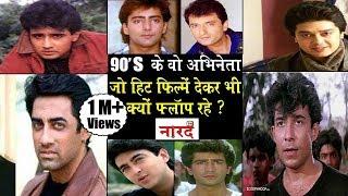 Flop Actors Of 90's Bollywood_90 के दशक के वो अभिनेता जो हिट फिल्में देकर भी फ्लॉप रहे Naarad TV