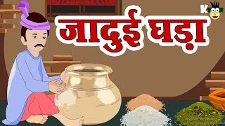 जादुई घड़ा || Hindi Kahaniya Cartoon | Bedtime Stories For Men | Magical Stories Hindi