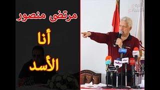 مرتضى منصور يعلن قبول استقالة إيهاب جلال: متهرجش مع الأسد