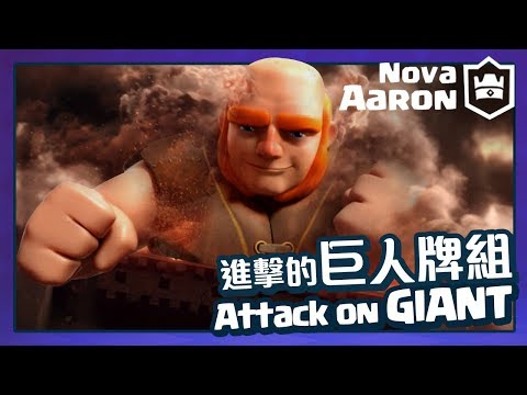 【Nova l Aaron】進擊的巨人牌組訓練 NEW META Clash Royale Giant Deck