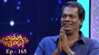 Thakarppan Comedy I EP 165 - Salim Kumar with thakarppan stars l Mazhavil Manorama
