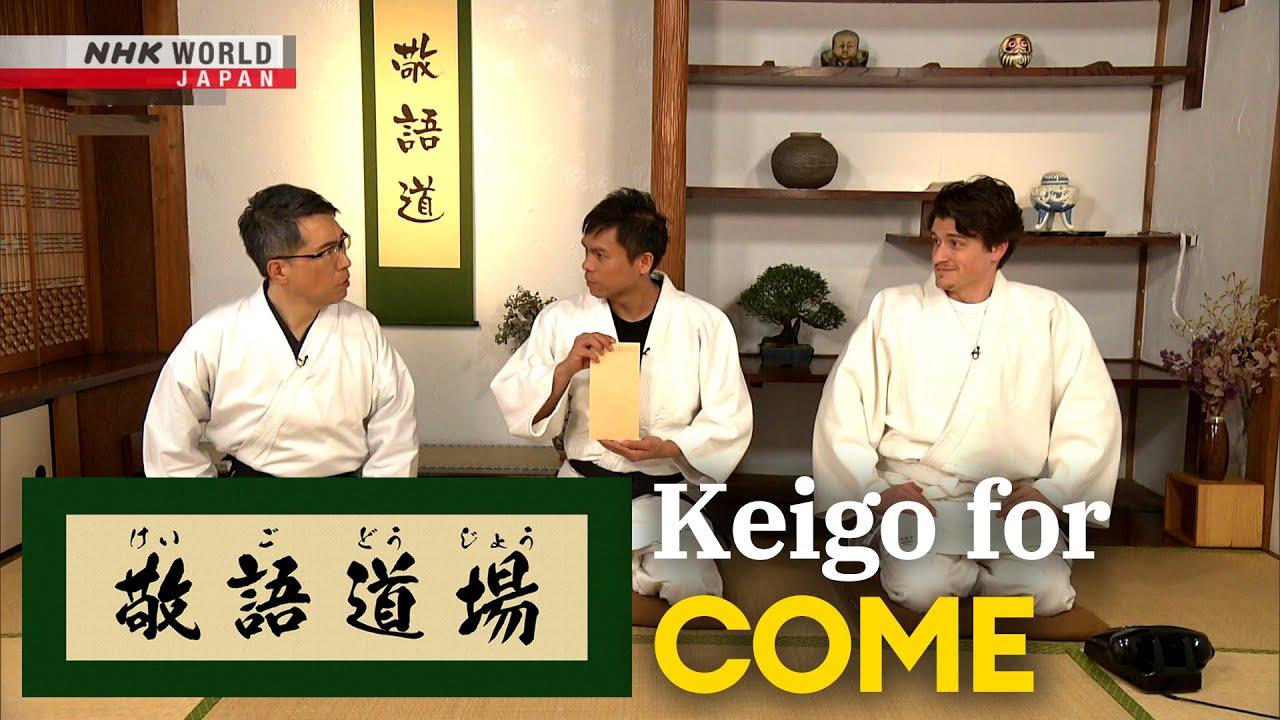 Photo of Keigo for Come: 来る/いらっしゃる & 参る [Keigo Dojo] – Easy Japanese for Work – video