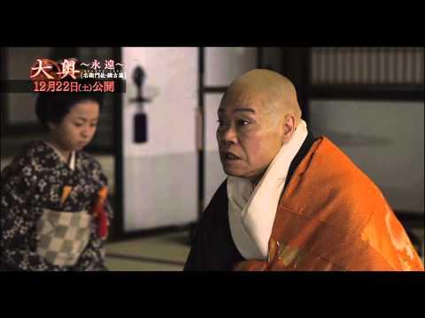 堺雅人 大奥 CM スチル画像。CM動画を再生できます。