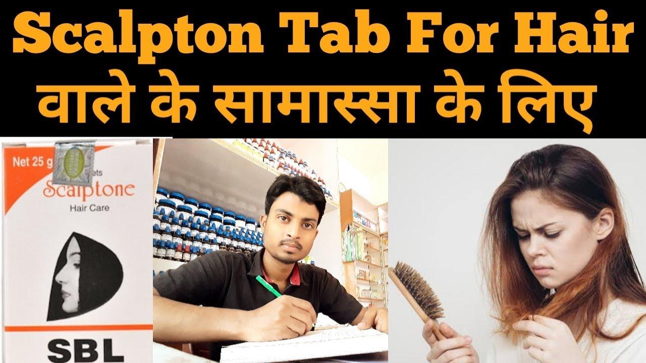 Scalptone Tablets Benefits In Hindi À¤¸ À¤ À¤ª À¤°à¤• À¤° À¤µ À¤² À¤• À¤¸ À¤® À¤¸ À¤¸ À¤• À¤² À¤ The Mahafuzur Homeopathy Youtube