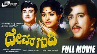 Devara Gudi- ದೇವರ ಗುಡಿ |Kannada Full HD Movie *ing Vishnuvardhan, Bharathi and Others.
