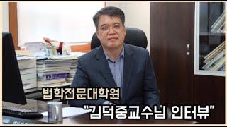 원광대학교 법학전문대학원 원장 김덕중 교수님 인터뷰