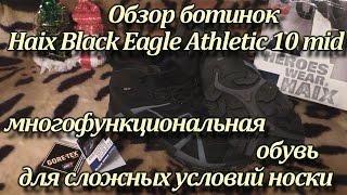 Обзор Haix Black Eagle Athletic 10 Mid