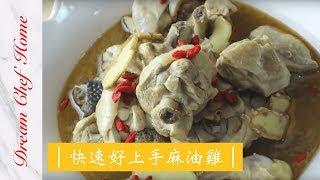 【夢幻廚房在我家】來碗快速又好上手的『麻油雞』!就算視吃也暖呼呼~