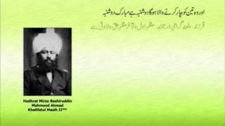 Words of Prophecy of Musleh Maood ~ A Sign of Truth of Islam Ahmadiyya (Urdu)