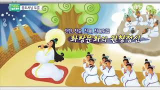 세계의 신단수 문화, 환국배달조선 삼성조 7천년 역사문…
