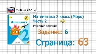 Страница 63 Задание 6 – Математика 2 класс (Моро) Часть 2