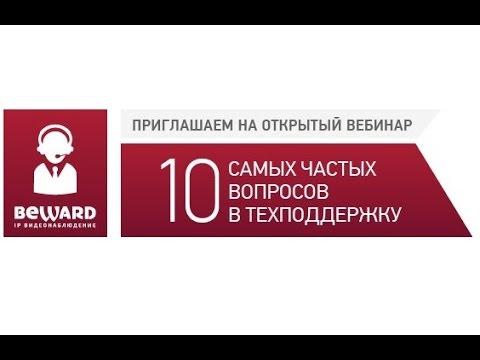 Вебинар BEWARD «10 самых частых вопросов в тех поддержку»