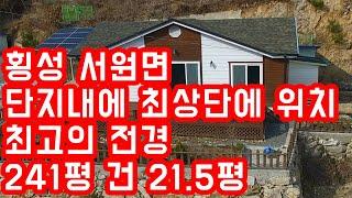 [매물번호139] 횡성전원주택 단지내에 최상단에 위치하…