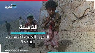 تقارير جديدة ترصد الكلفة الإنسانية الباهظة لحرب اليمن المنسية   التاسعة