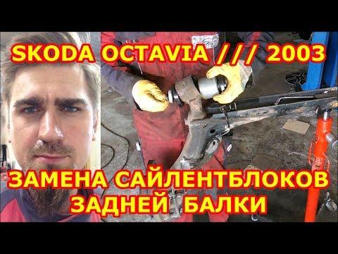 ЗАМЕНА САЙЛЕНТБЛОКОВ ЗАДНЕЙ БАЛКИ / SKODA OCTAVIA / 2003