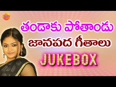 Thandaku Pothandu | Telangana Folk Songs | Telugu Folk Songs | Janapada Songs Telugu Jukebox